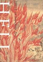 Hell In Japanese Art