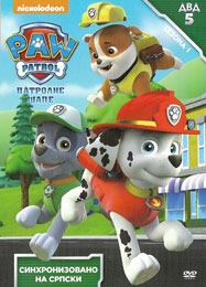 PATROLNE ŠAPE SEZONA 1, DVD 5