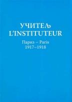 UČITELJ / L'INSTITUTEUR: PARIZ 1917-1918