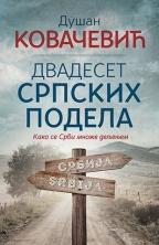 DVADESET SRPSKIH PODELA - Potpisan primerak