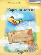 Karta za letenje