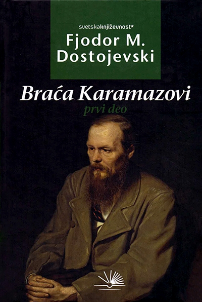 Braća Karamazovi I deo