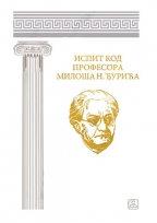 Ispit kod profesora Miloša Đurića
