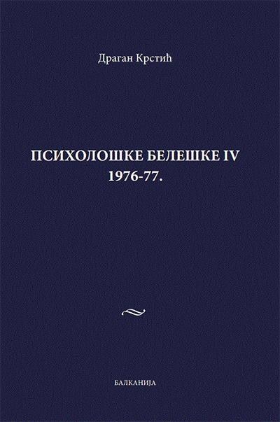 Psihološke beleške 1976-77 - IV tom