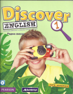Discover English 1, engleski jezik, radna sveska za 4. razred osnovne škole