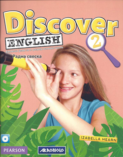 Discover English 2, engleski jezik, radna sveska za 5. razred osnovne škole