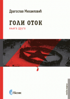 Goli otok - knjiga 2
