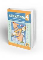 Matematika 4B, udžbenik sa radnim listovima za 4. razred osnovne škole
