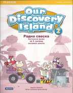 Our Discovery Island 2, radna sveska za engleski jezik za 3. razred osnovne škole