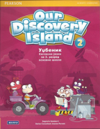 Our Discovery Island 2, udžbenik za engleski jezik za 3. razred osnovne škole