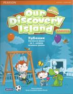 OUR DISCOVERY ISLAND STARTER, UDŽBENIK ZA ENGLESKI JEZIK ZA 1. RAZRED OSNOVNE ŠKOLE
