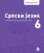 SRPSKI JEZIK 6, GRAMATIKA ZA 6. RAZRED OSNOVNE ŠKOLE