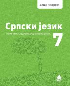 SRPSKI JEZIK 7, GRAMATIKA ZA 7. RAZRED OSNOVNE ŠKOLE