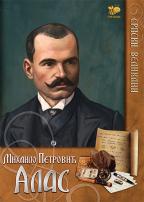 Srpski velikani - Mihajlo Petrović Alas