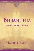 VIZANTIJA - PURPUR I PERGAMENT