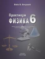 Fizika 6, praktikum, zbirka zadataka i eksperimentalnih vežbi za 6. razred osnovne škole