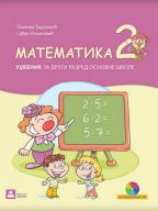 MATEMATIKA 2, UDŽBENIK I CD ZA 2. RAZRED OSNOVNE ŠKOLE