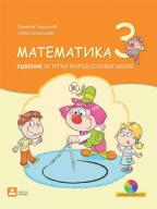 MATEMATIKA 3, UDŽBENIK I CD ZA 3. RAZRED OSNOVNE ŠKOLE