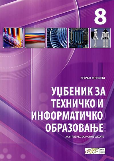 Tehničko i informatičko obrazovanje 8, udžbenik za 8. razred osnovne škole