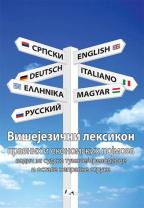 Višejezični leksikon pravnih i ekonomskih pojmova