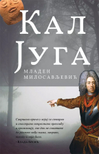 Kal Juga Book Cover
