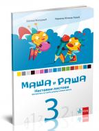 Maša i Raša - matematika 3, nastavni listovi za 3. razred osnovne škole