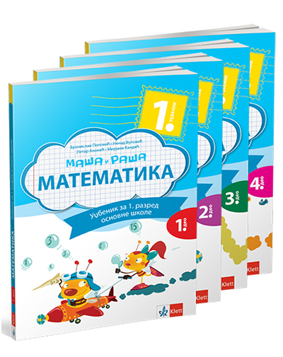 Maša i Raša - matematika 1, komplet za 1. razred (4 knjige)