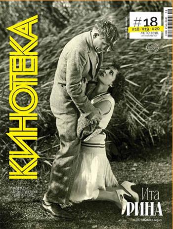 Časopis Kinoteka, br. 18