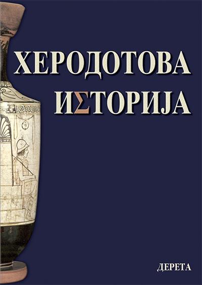 HERODOTOVA ISTORIJA