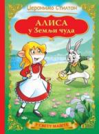 U svetu mašte - Alisa u zemlji čuda