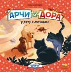 Arči i Dora u ratu s mačkama