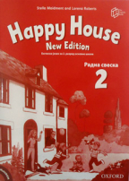 HAPPY HOUSE 2 - ENGLESKI JEZIK, RADNA SVESKA ZA 2. RAZRED OSNOVNE ŠKOLE