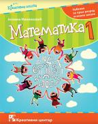 Matematika 1, udžbenik za 1. razred osnovne škole