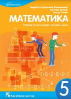 Matematika 5, udžbenik za 5. razred osnovne škole