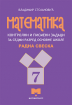 MATEMATIKA 7, KONTROLNI I PISMENI ZADACI ZA 7. RAZRED OSNOVNE ŠKOLE