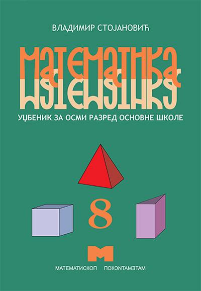 Matematika 8, udžbenik za 8. razred osnovne škole