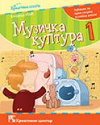 Muzička kultura 1, udžbenik za 1. razred osnovne škole