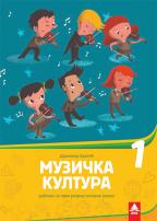 Muzička kultura 1, udžbenik+cd za 1. razred osnovne škole