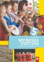 Muzička kultura 5, udžbenik+cd za 5. razred osnovne škole