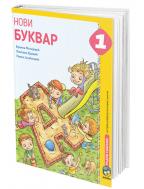 Novi bukvar, srpski jezik 1, radni udžbenik za 1. razred osnovne škole