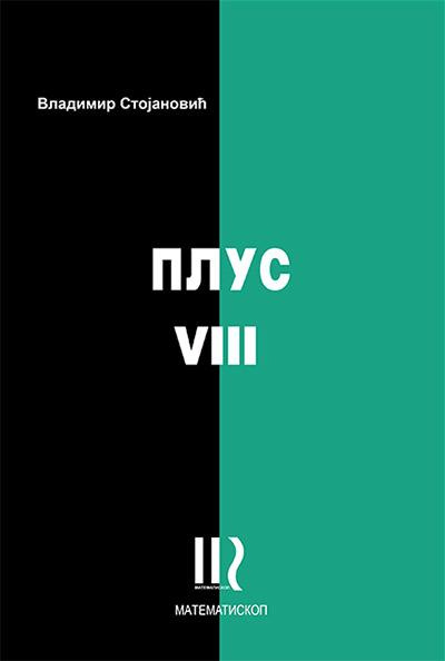Plus VIII - matematika 8, zbirka zadataka za dodatnu nastavu