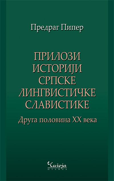 Prilozi istoriji srpske lingvističke slavistike