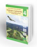 Priroda i društvo 4a, udžbenik za 4. razred osnovne škole