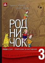 RODNIČOK 3, RUSKI JEZIK, UDŽBENIK I CD ZA 3. RAZRED OSNOVNE ŠKOLE