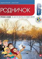 RODNIČOK 6, RUSKI JEZIK, UDŽBENIK I CD ZA 6. RAZRED OSNOVNE ŠKOLE