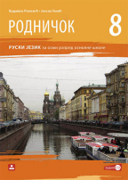 RODNIČOK 8, RUSKI JEZIK, UDŽBENIK I CD ZA OSMI RAZRED OSNOVNE ŠKOLE