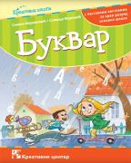 Srpski jezik 1, bukvar s nastavnim listovima za 1. razred osnovne škole