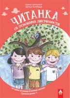 Srpski jezik 1, čitanka sa osnovama pismenosti za 1. razred osnovne škole