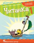 Srpski jezik 1, čitanka za 1. razred osnovne škole