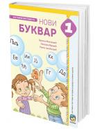Srpski jezik 1, nastavni listovi uz novi bukvar za 1. razred osnovne škole